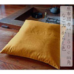 なごみ からし色 座布団カバー(50cm角) watayamori