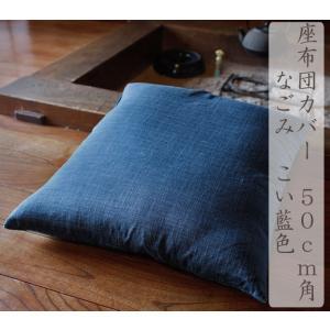 なごみ こい藍色 座布団カバー(50cm角) watayamori