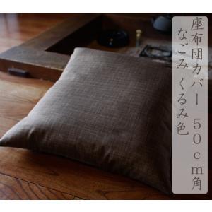なごみ くるみ色 座布団カバー(50cm角) watayamori