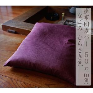 なごみ むらさき色 座布団カバー(50cm角) watayamori