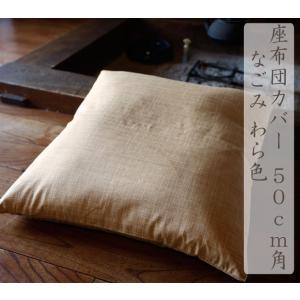 なごみ わら色 座布団カバー(50cm角) watayamori