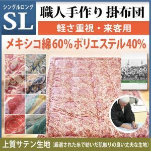 職人手作り【掛布団】ロングサイズ(メキシコ綿60%ポリエステル40%)◎上質生地 watayamori