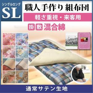 職人手作り【組布団】ロングサイズ(混合綿)◎通常サテン生地|watayamori