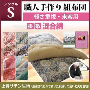 職人手作り【組布団】シングルサイズ(混合綿)◎上質生地|watayamori