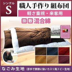 職人手作り【組布団】シングルサイズ(混合綿)◎上質生地 なごみ|watayamori