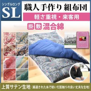職人手作り【組布団】ロングサイズ(混合綿)◎上質生地|watayamori