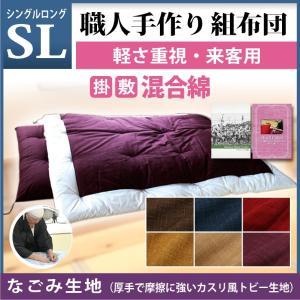 職人手作り【組布団】ロングサイズ(混合綿)◎上質生地 なごみ|watayamori