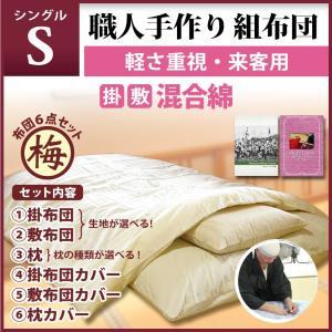 【お買い得布団セット】 梅  布団・枕・カバーのセット|watayamori