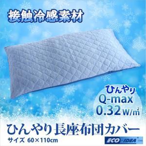 ひんやり冷感長座布団カバー 接触冷感素材 60cm×110cm