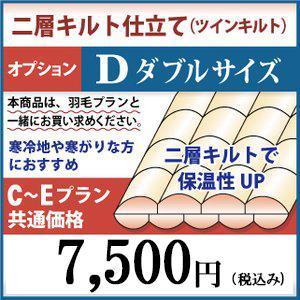 二層キルト仕立て 羽毛布団リフォーム ダブルサイズ オプション C〜Eプラン共通価格|watayamori