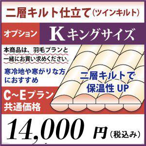 二層キルト仕立て 羽毛布団リフォーム キングサイズ オプション C〜Eプラン共通価格|watayamori