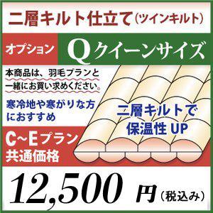 二層キルト仕立て 羽毛布団リフォーム クイーンサイズ オプション C〜Eプラン共通価格|watayamori