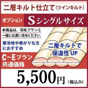 二層キルト仕立て 羽毛布団リフォーム シングルサイズ オプション C〜Eプラン共通価格|watayamori