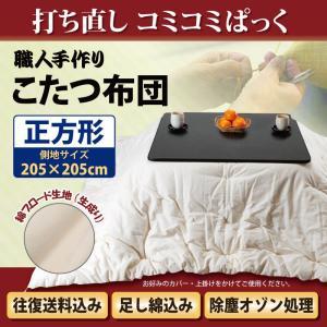 綿 こたつ 掛け布団打ち直しコミコミぱっく 正方形205cm角|watayamori