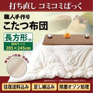 綿 こたつ 掛け布団打ち直しコミコミぱっく 長方形205cm×245cm|watayamori