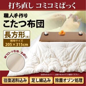 綿 こたつ 掛け布団打ち直しコミコミぱっく 長方形205cm×315cm|watayamori