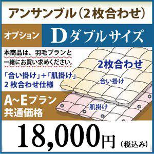 ダブルサイズ オプション アンサンブル(2枚合わせ)仕様 A〜Eプラン共通価格|watayamori