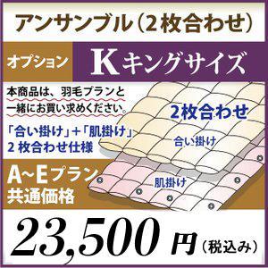 キングサイズ オプション アンサンブル(2枚合わせ)仕様 A〜Eプラン共通価格|watayamori