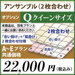 クイーンサイズ オプション アンサンブル(2枚合わせ)仕様 A〜Eプラン共通価格|watayamori