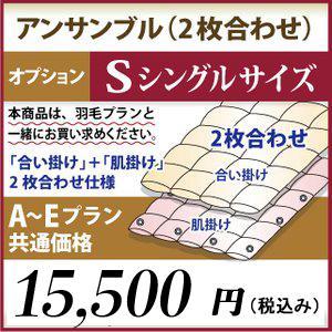 シングルロングサイズ オプション アンサンブル(2枚合わせ)仕様 A〜Eプラン共通価格|watayamori