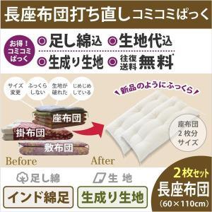 長座布団打ち直し 2枚分サイズ 【2枚セット商品】|watayamori