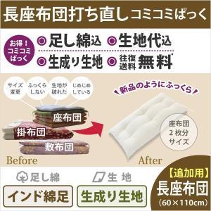【追加用】 長座布団打ち直し 2枚分サイズ 1枚|watayamori
