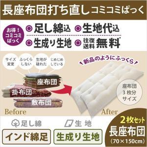 長座布団打ち直し 3枚分サイズ 【2枚セット商品】|watayamori