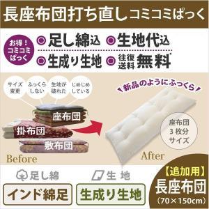 【追加用】 長座布団打ち直し 3枚分サイズ 1枚|watayamori