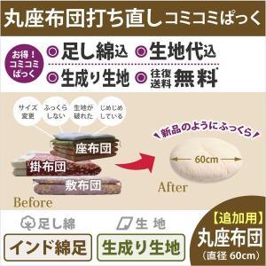 【追加用】 座布団打ち直し 丸座布団 60R 1枚|watayamori
