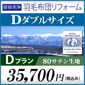 羽毛布団リフォーム Dプラン ダブルサイズ|watayamori