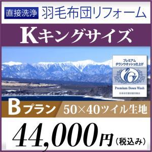 羽毛布団リフォーム Bプラン キングサイズ|watayamori