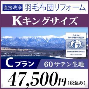 羽毛布団リフォーム Cプラン キングサイズ|watayamori