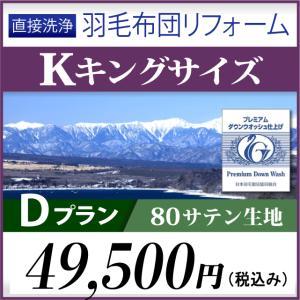羽毛布団リフォーム Dプラン キングサイズ|watayamori