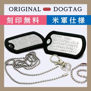 ドックタグ フルセット 米軍仕様DOGTAG 打刻式ドッグタグ 迷子札 認識票 ミリタリー 防災  メール便 送料無料 刻印無料 ラッピング無料