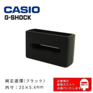 カシオ純正 G-shock プロトレック ウレタンバンド用 遊環 ループ ブラック 内寸20×5.4mm (取換説明書・簡易バネ棒外しサービス中)