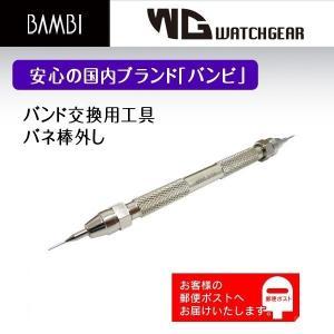 バネ棒外し BAMBI バンビ  時計工具 KBK0001A プロも愛用