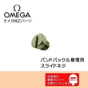 OMEGA オメガ バンド バックル用(中留 クラスプ)スラ...