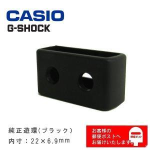 カシオ純正 G-shock プロトレック ウレタンバンド用 遊環 ループ ブラック 内寸22×6.9...