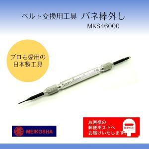 明工舎 MKS バネ棒外し 腕時計工具 ベルト バンド交換用 MKS46000