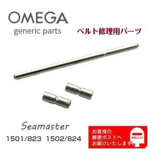 OMEGA オメガ Seamaster シーマスター専用 バ...
