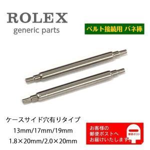 ROLEX ロレックス専用 バネ棒 ジェネリックパーツ スイス製 ラグ穴有り用 17mm/19mm/20mm(2本セット)の画像