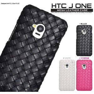 HTC J One HTL22用 メッシュレザーデザインケース for au HTC J One HTL22 スマホケース スマホカバー|watch-me