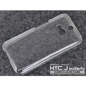 HTC J butterfly HTL23用用 ハードクリアケース au HTC J バタフライ HTL23 スマホケース スマホカバー|watch-me