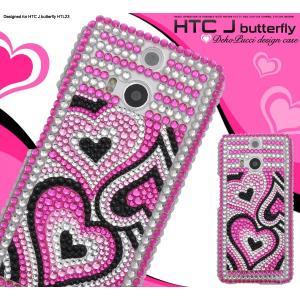 HTC J butterfly HTL23用 プッチ風デコケース au HTC J バタフライ HTL23 スマホケース スマホカバー|watch-me