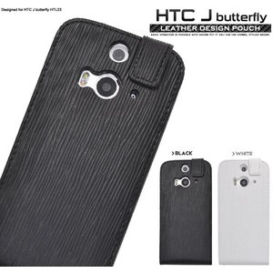 HTC J butterfly HTL23用 レザーケースポーチ au HTC J バタフライ HTL23 スマホケース スマホカバー|watch-me