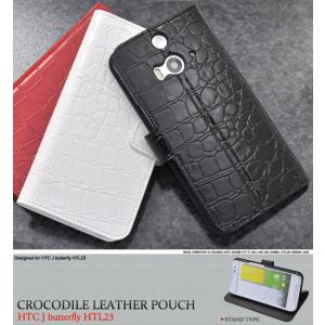 HTC J butterfly HTL23用 クロコダイルレザーデザインスタンドケースポーチ au HTC J バタフライ HTL23 スマホケース スマホカバー|watch-me