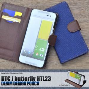 HTC J butterfly HTL23用 デニムデザインスタンドケースポーチ au HTC J バタフライ HTL23 スマホケース スマホカバー|watch-me
