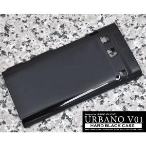 URBANO V01 KYV31用 ハードブラックケース au アルバーノ V01 スマホケース スマホカバー|watch-me