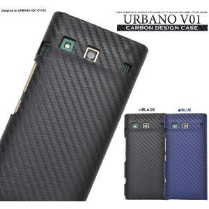 URBANO V01 KYV31用 カーボンデザインケース アルバーノ V01 スマホケース スマホカバー|watch-me