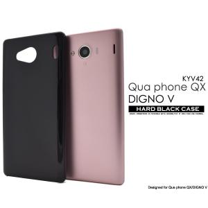 スマホケース Qua phone QX KYV42/DIGNO V用ハードブラックケース|watch-me